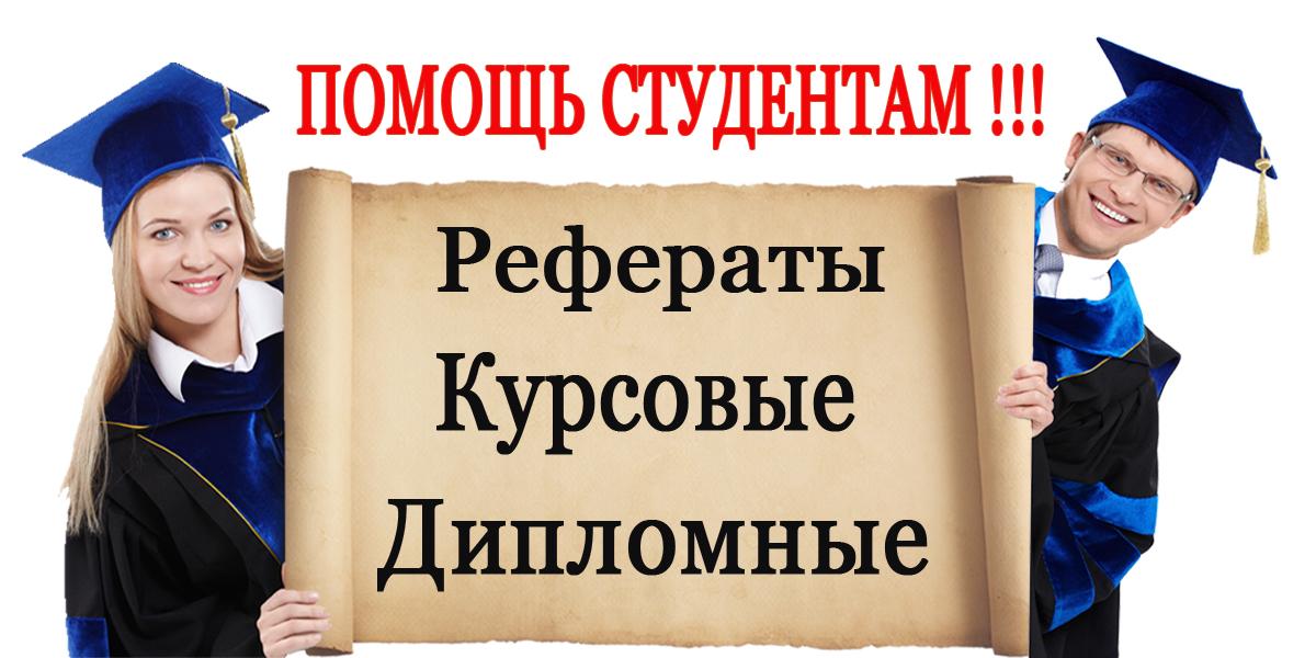 Дипломные работы и курсовые заказать недорого Новости Дипломные работы и курсовые заказать недорого